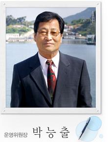 박능출 위원장